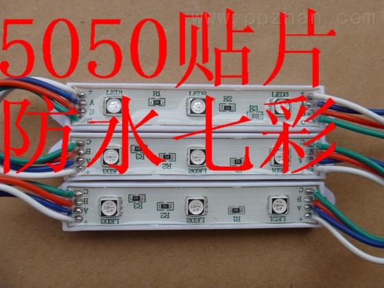 三灯5050全彩模组7512led模组led光源led