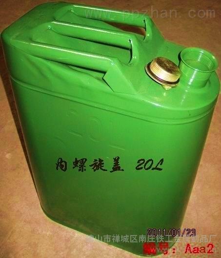 供应铁桶,金属桶,新口铁桶