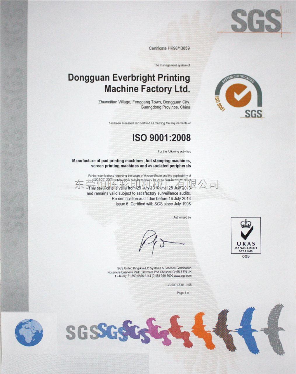 ISO 9001质量认证