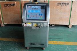 高温水温机,上海油温机,注塑机模温机