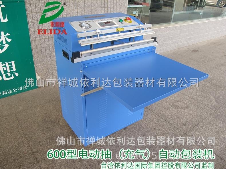 依利达ELD-600桂林熟食真空包装机/桂城生熟肉类打包机 价格优惠
