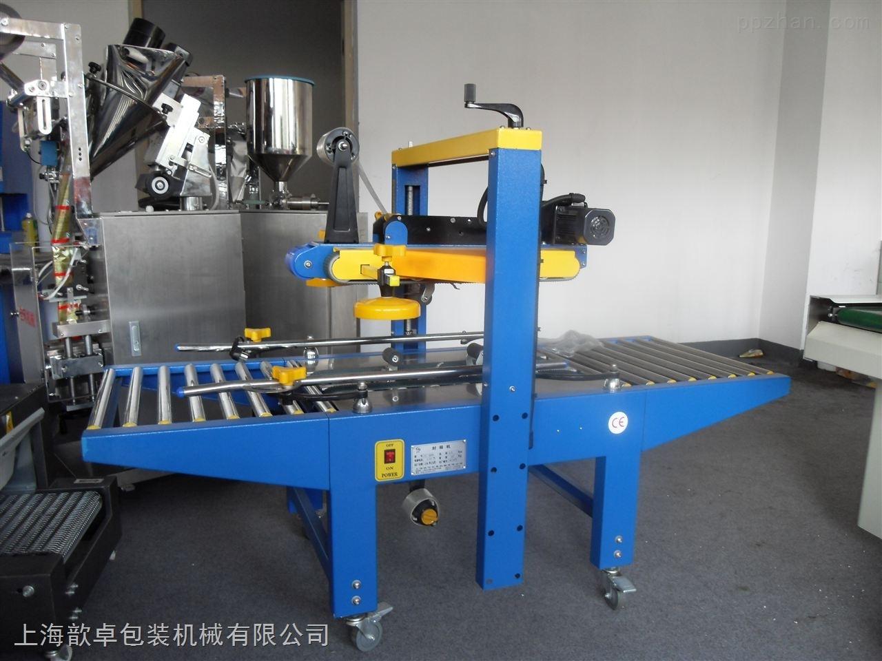 上海厂家直销上下驱动封箱机  适用于食品 百货纸箱封箱机