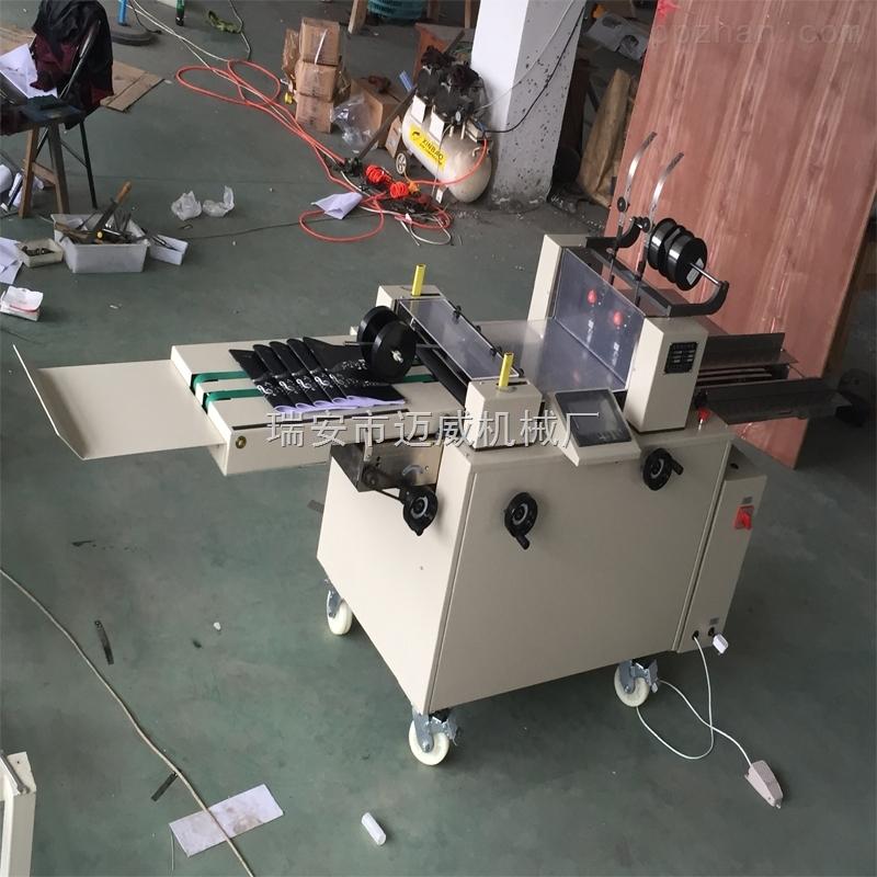 迈威机械DZ-350自动订折机 铁丝装订机
