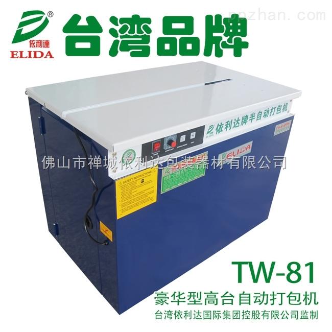 TW-81半自动捆包机-中山半自动打包机坚固耐用寿命长