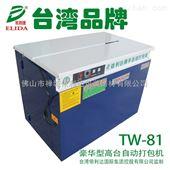 TW-81高台自动打包机