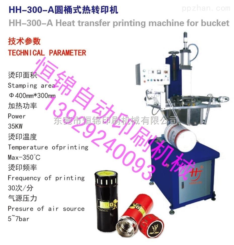 热转印机圆桶式圆印机