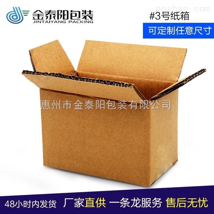 3号纸箱打包盒五层特硬纸箱定做淘宝物流包装箱快递邮政标准纸箱