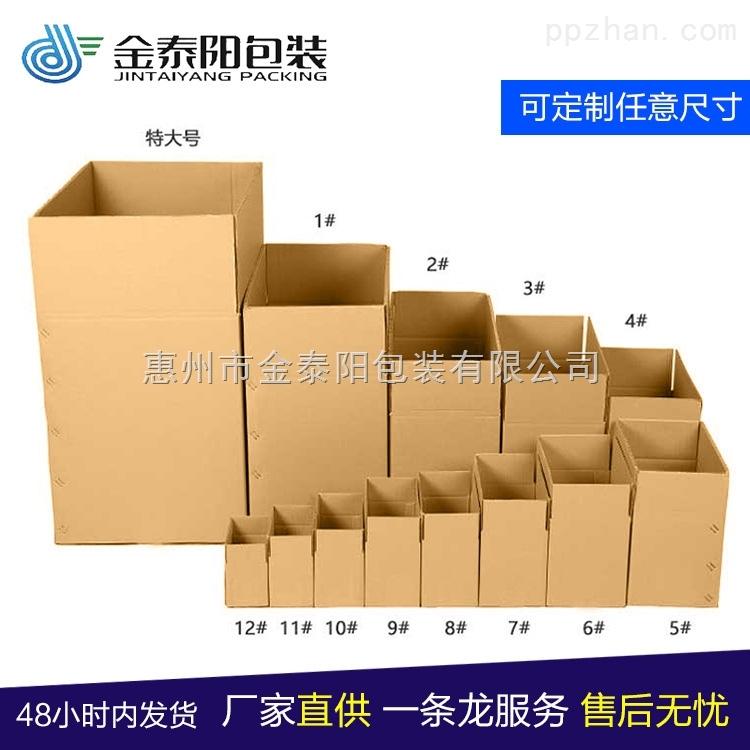 厂家直销 金泰阳包装 纸箱定做 五层物流纸箱 印刷特硬纸箱子批发