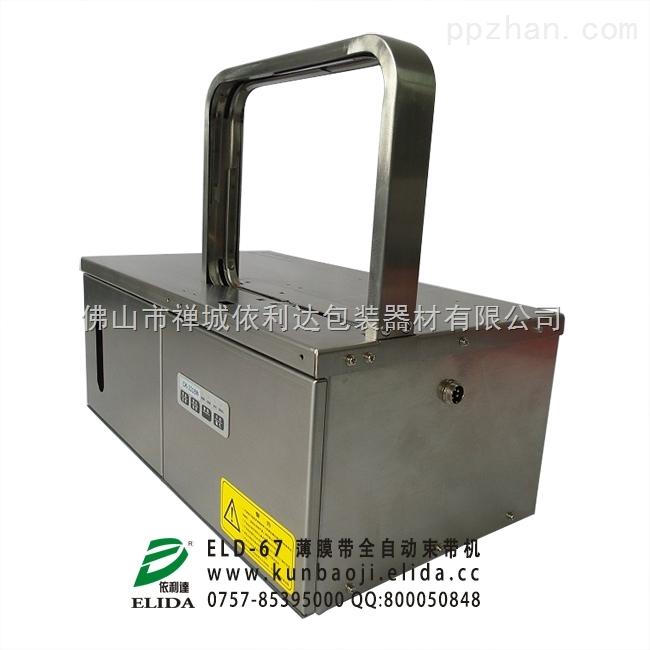 ELD-67 薄膜带束带机-顺德全自动捆包机提高企业生产效率