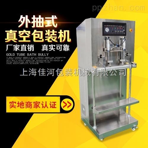 DZQ-600F-上海厂家直销立式外抽真空包装机 塑料粒子真空包装