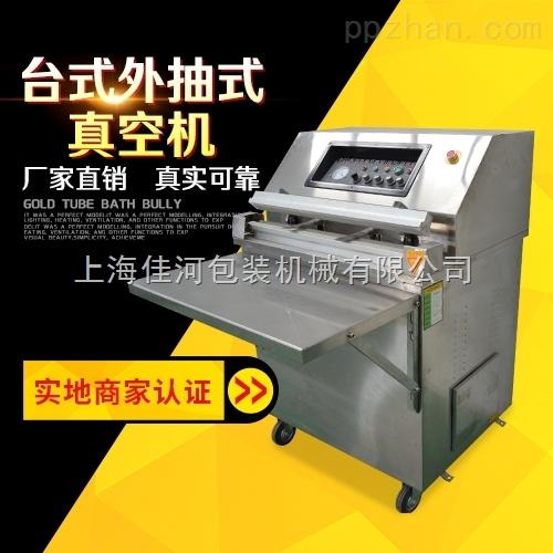 上海-上海厂家直销立式平板外抽真空包装机不限万博体育下载长度真空包装