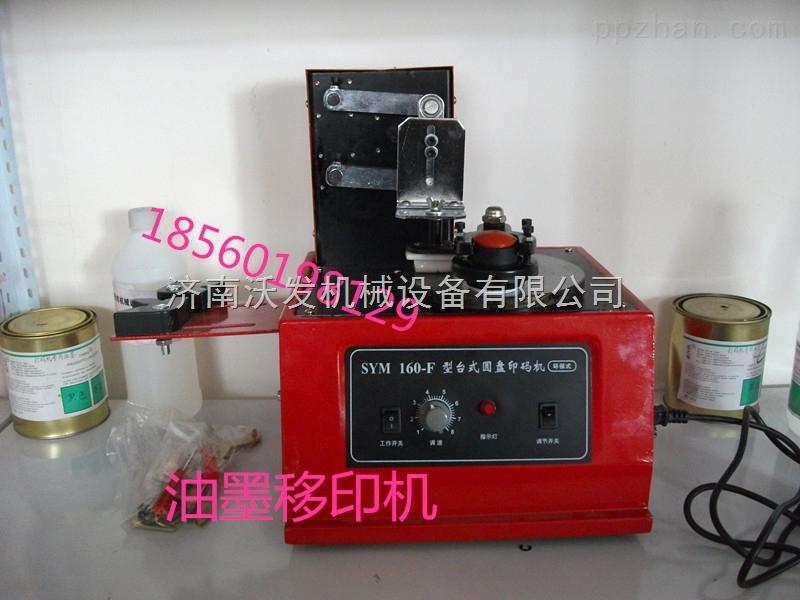瓶盖打码用什么机器 打印生产日期批号的机器打码机-价格||图片-沃发机械