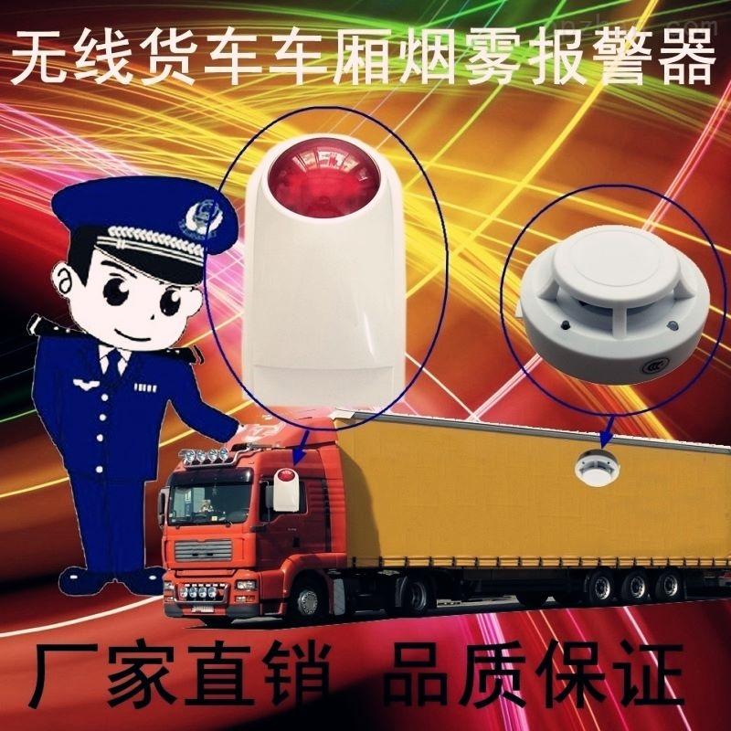 物流车厢24V有/无线烟雾报警器集装箱箱式货车车载火灾探测感应器