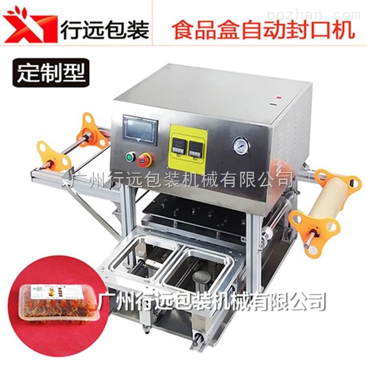 食品胶盒封膜包装机