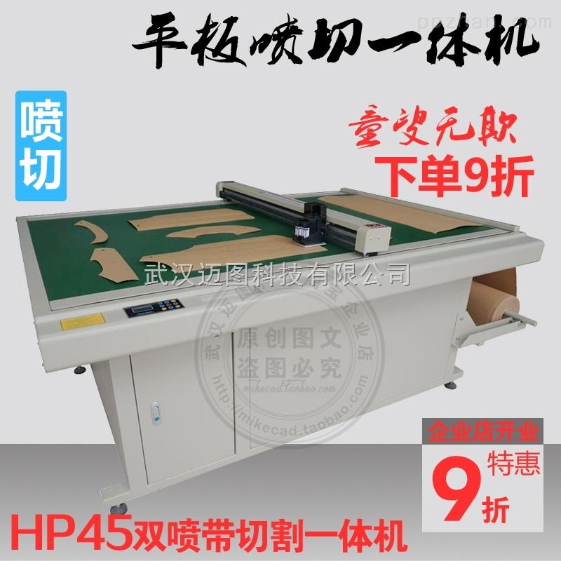 武汉格美HP45平板喷切一体机 服装箱包沙发实样切割机 纸样切割机