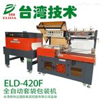 ELD-420F兴宁自动热收缩包装机在技术方面不松懈