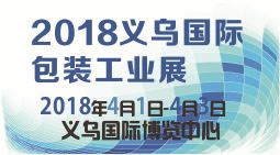 2018年第9届义乌国际包装工业展览会