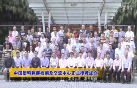 中国塑料包装检测及交流中心正式授牌成立