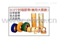 依利达-BOPP封箱胶带