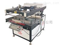 SKR-XB高精密半自动斜臂式平面网版印刷机