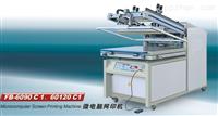 供应建升单色斜臂微电脑网印机