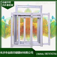 金跃铝框厂产品 品质稳定 诚邀您的光临 18874743766