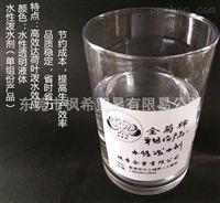 供应东莞枫希陶瓷油墨助剂批发新品水性泼水剂(单组份产品)阻水剂 拒水剂