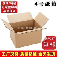 厂家直销4号纸箱淘宝纸箱批发纸箱淘宝靴子箱包包装盒
