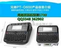 兄弟网络标签机PT-D600