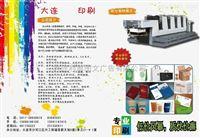 大连利威印刷厂专业名片印刷