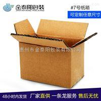 7号纸箱产地货源生产厂家物流快递打包盒三层特硬包装纸箱