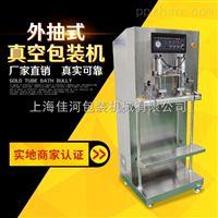 上海厂家直销立式外抽真空包装机 塑料粒子真空包装