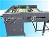 GZ---1100-割纸机